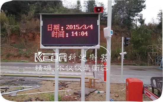 杭州无人值守地磅